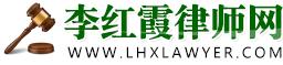李红霞律师网